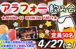 <b>4/27(土)に新潟市で、「アラフォー飲み会」を開催します(*゚∀゚*)</b>