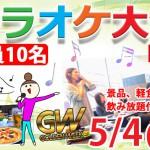 カラオケ大会 0504