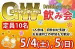 <b>新潟「ゴールデンウィーク飲み会イベント」情報☆</b>