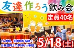 <b>5/18(土)に新潟市で、「友達作ろう飲み会」を開催します⌒Y⌒</b>