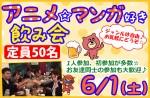 <b>6/1(土)に新潟市で「アニメ好き・マンガ好き飲み会」を開催します(●゚v゚○)</b>