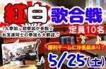<b>5/25(土)に、新潟市で「紅白歌合戦」を開催します(^∇^*)♭</b>