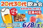 <b>6/8(土)に新潟市で、「20代30代飲み会」を開催しますo(^^o)</b>