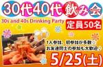 <b>新潟市で、5/25(土)に「30代40代飲み会」を開催します(o^-・)</b>