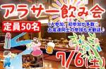 <b>新潟市で、7/6(土)に「アラサー飲み会」を開催しますヽ(^ー^*)</b>