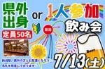 <b>7/13(土)に新潟市で、「県外出身or1人参加飲み会」を開催します(>^ ^<)</b>
