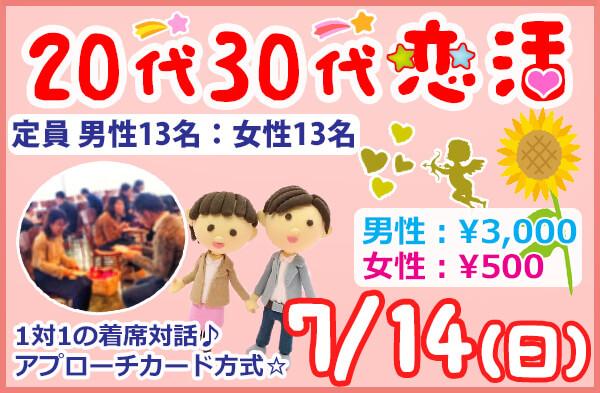 新潟 20代30代恋活