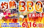 <b>BBQイベントは、新潟で2週続けて開催します(o´ω`o)</b>