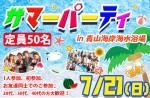 <b>7/21(日)に新潟市で、「サマーパーティー」を開催しますヾ(*'0'*) </b>
