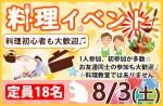 <b>新潟市で、8/3(土)に「料理イベント」を開催します( ̄¬ ̄)</b>