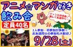 <b>9/28(土)に新潟市で「アニメ好き・マンガ好き飲み会」を開催します(☆゜o゜)</b>