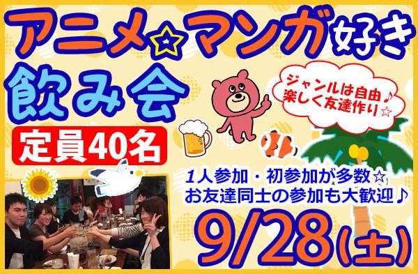 新潟 アニメ好き・マンガ好き飲み会