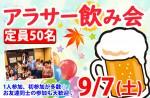 <b>9/7(土)に、新潟市で「アラサー飲み会」を開催します( ̄∇ ̄)</b>