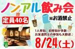 <b>【初開催】新潟市で、8/24(土)に「ノンアルコール限定飲み会」を開催します^^</b>