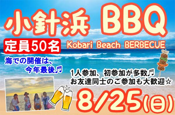 新潟 小針浜BBQ