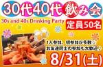 <b>新潟市で、8/31(土)に「30代40代飲み会」を開催します(-_^)</b>