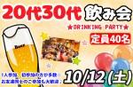 <b>10/12(土)に新潟市で、「20代30代飲み会」を開催します(☆^O^☆)</b>