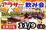 <b>11/9(土)に、新潟市で「アラサー飲み会」を開催します(ノ≧∀≦)ノ</b>