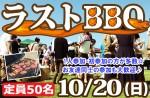 <b>新潟でのBBQイベントは、3週目の開催です(⌒ー⌒)</b>