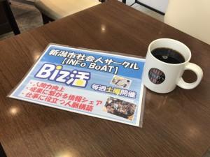 2017-10-14【Biz活】-1024x768