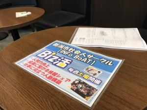 2017-6-3【Biz活】-1024x768