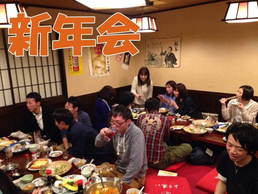 新潟市 新年会イベント
