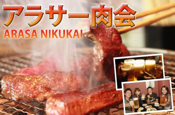 新潟市 アラサー肉会