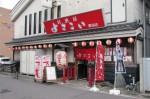 <strong>新潟市で「出会いに期待♡」バレンタイン企画</strong>