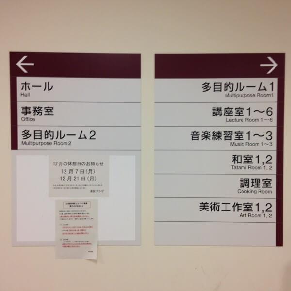 講座室1までの道のり④