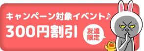 300円割引