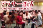 <b>アラサー世代の出会いイベント開催 (*^ー^)ノ</b>