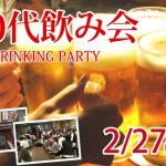 <b>2/27(土)に、30代限定飲み会を開催します(゚∇^*)</b>