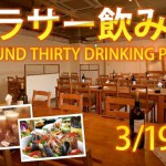 <b>3/19(土)に、アラサー飲み会を開催します(^^)/</b>