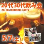<b>【初開催♪】5/7(土)に新潟市で「20代・30代限定飲み会」を開催します(^○^)</b>