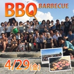 <strong>4月29日に、交流「BBQ」を開催します(〃^^)ノ</strong>