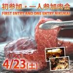 <b>4/23(土)に、新潟市で、1人・初参加「肉会」を開催致しますヽ(^◇^*)/</b>