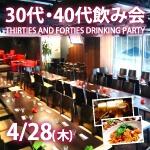 <b>【初開催♪】4/28(木)に、30代・40代限定飲み会を開催します(^o^)丿</b>