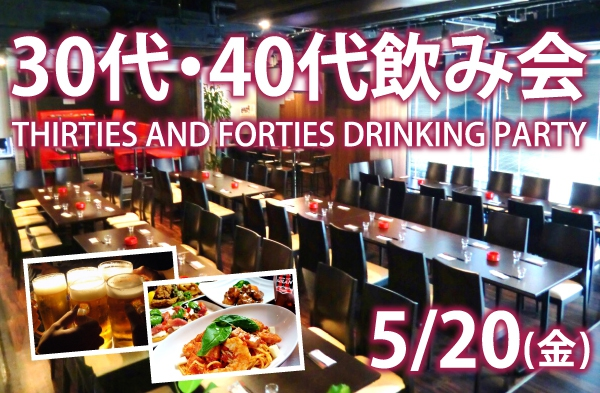 新潟市 30代・40代飲み会