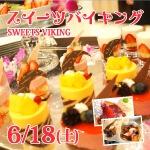 <b>【初開催♪】6/18(土)に、新潟市でスイーツバイキングを開催します☆^∇゜)</b>