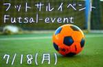 <b>【初開催♪】7/18(月・祝)に新潟市で、「フットサル」を開催します(*'ー'*)</b>
