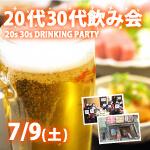 <b>新潟市で、7/9(土)に、「20代・30代飲み会」を開催しますo(^^o)</b>
