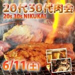 <b>6/11(土)に新潟市で、第2回「20代・30代限定肉会」を開催します(*゚▽゚)ノ</b>
