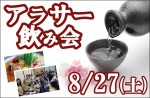 <b>8/27(土)に、新潟市でアラサー飲み会を開催します(^^ゞ</b>