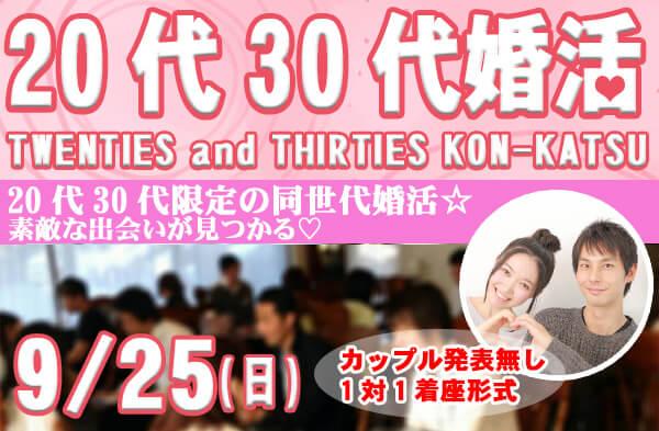 新潟市 20代30代婚活イベント