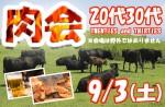 <b>9/3(土)に新潟市で、「20代30代限定肉会」を開催します(^-^*)</b>
