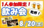 <b>【初開催♪】8/20(土)に、1人参加限定飲み会を開催します(*^▽^*)</b>