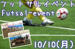 <b>10/10(月・祝)に新潟市で、「フットサル」を開催しますo(゚ロ゚)</b>