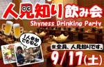 <b>【初開催♪】9/17(土)に、人見知り飲み会を開催します(^-^*)</b>