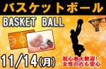 <b>11/14(月)に新潟市で、「バスケットボール」を開催します○\(・・\) </b>