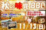 <b>新潟市で、11/13(日)に「秋の味覚BBQイベント」を、開催します(゚∇゚*)</b>